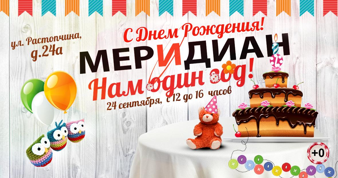День Рождения ТЦ Меридиан - нам один год!